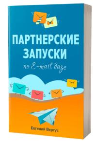 книга Вергуса Партнерские запуски
