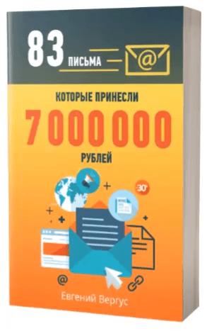книга Вергуса 83 письма которые принесли продаж 7000000 рублей