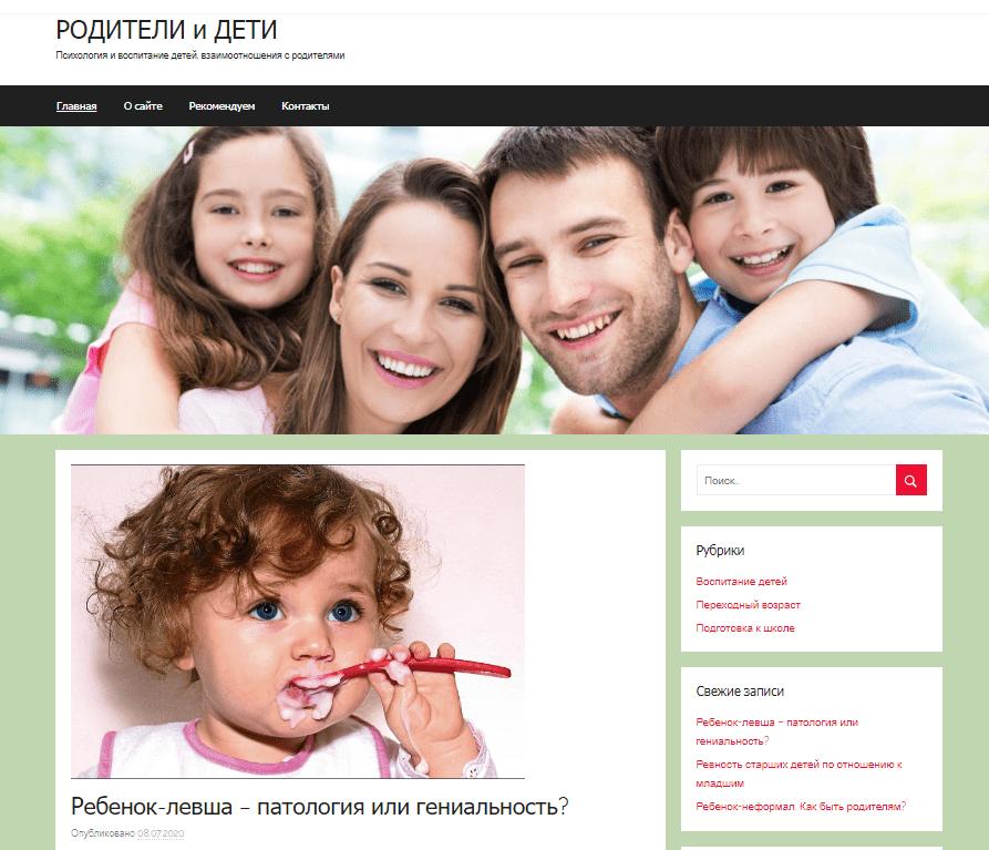 мой сайт родители и дети