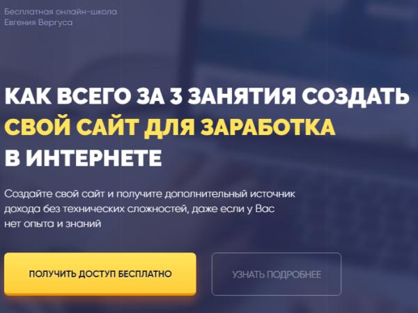 онлайн школа по созданию сайтов Вергуса