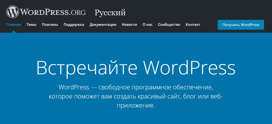 WORD PRESS шаблон бесплатный для блога сайта