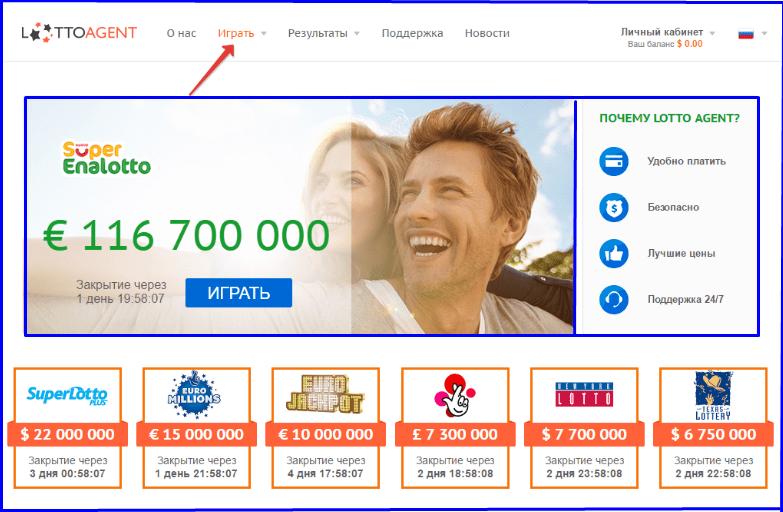 лотереи купить много сервисов