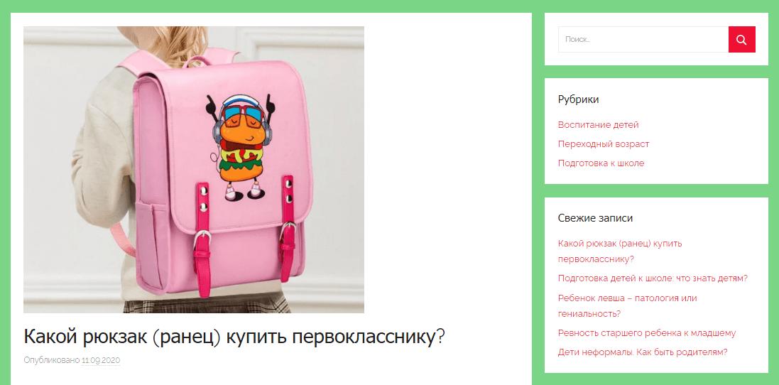 сайт о детях