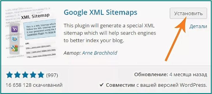 sitemap картинка