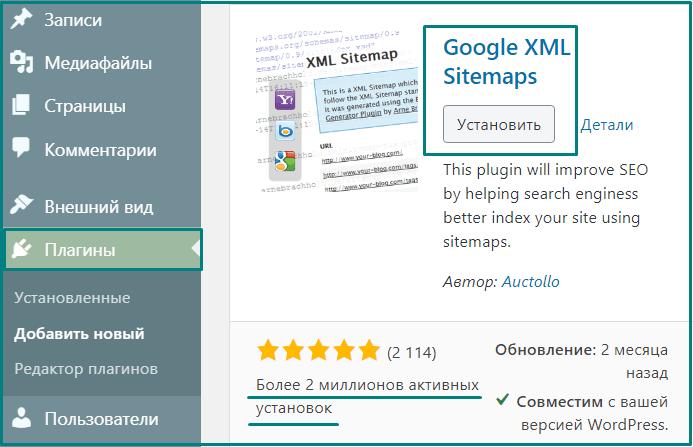 плагин Google HML Sitemap