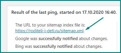 гугл плагин sitemap