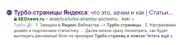 Турбостраницы в поиске Яндекса