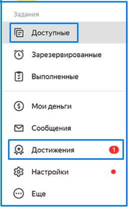 Яндекс Толока достижения
