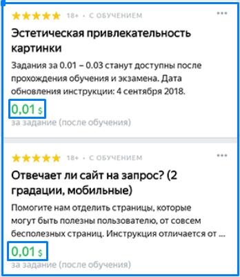 Яндекс Толока с телефона