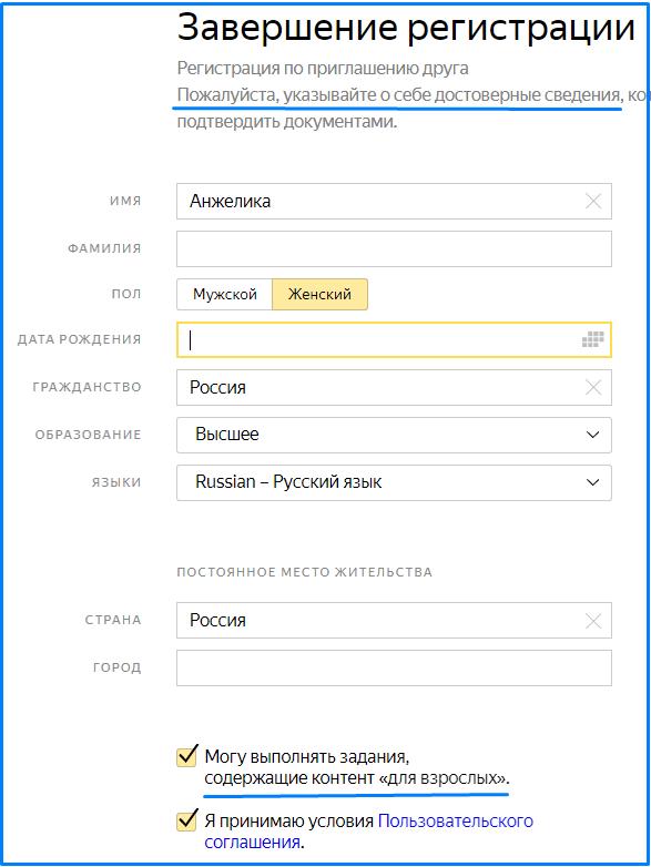 толока регистрация