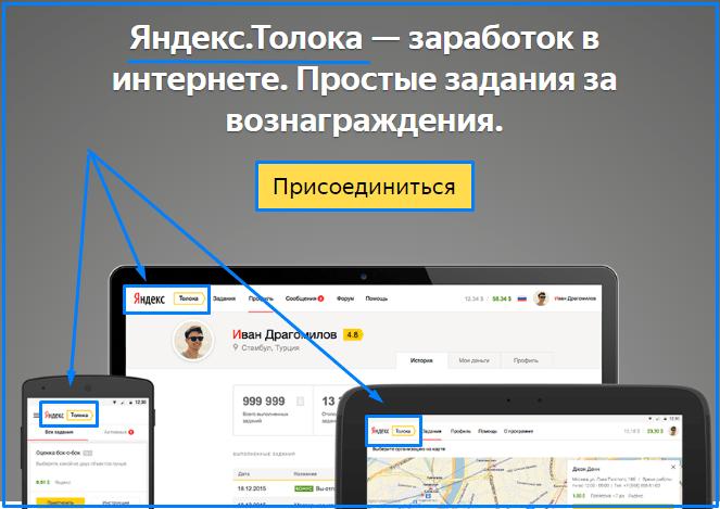 Яндекс толока официальный сайт