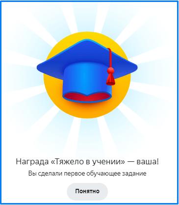 толока 1-я награда за обучение