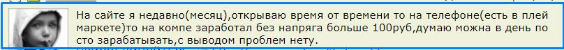 отзыв 3 ipweb