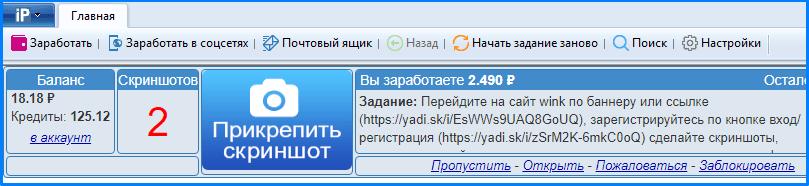 ipweb задание
