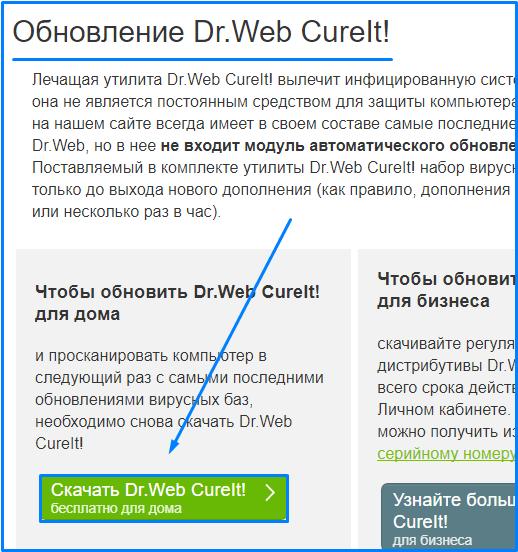 официальный сайт dr web