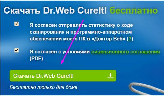dr web скачать бесплатно