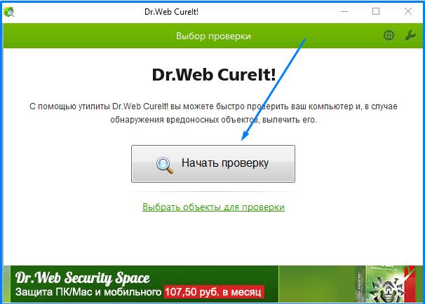 dr web проверка компьютера