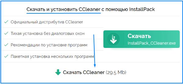 ccleaner бесплатно скачать