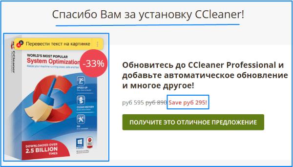 ccleaner pro со скидкой