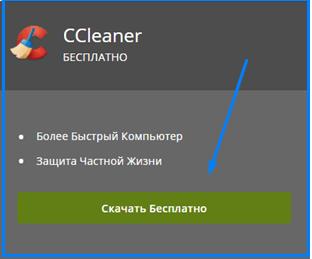 Сиклинер бесплатно на офиц сайте