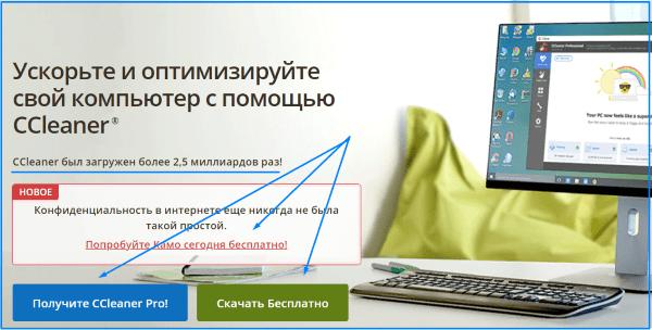 ccleaner офиц сайт