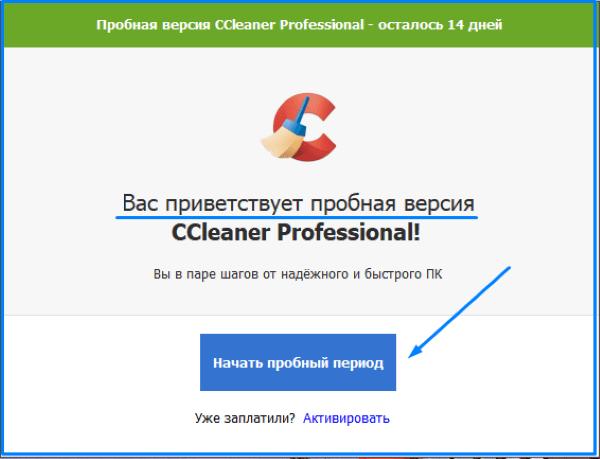 ccleaner pro пробный период 14 дней