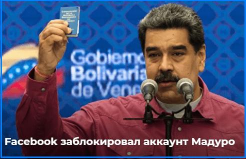 facebook заблокировал Мадуро